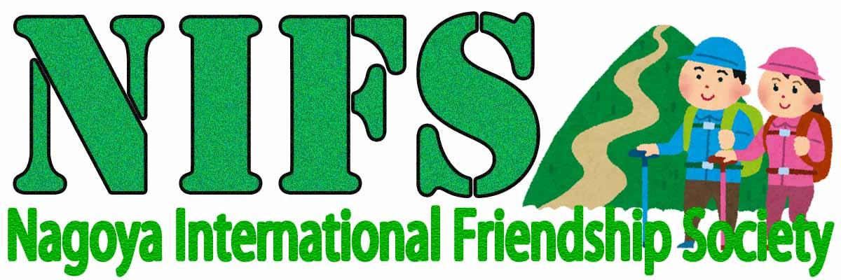 NIFS (名古屋国際友好協会) 英会話サークル